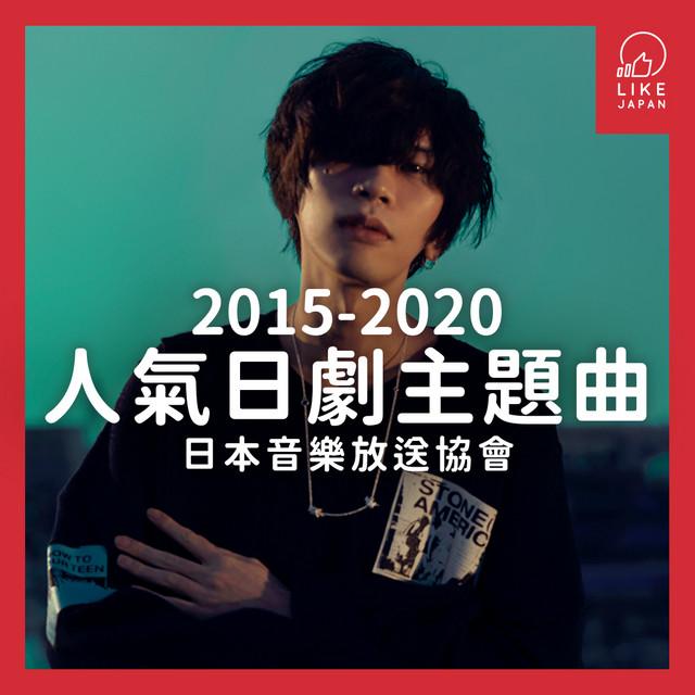 2015-2020人氣日劇主題曲