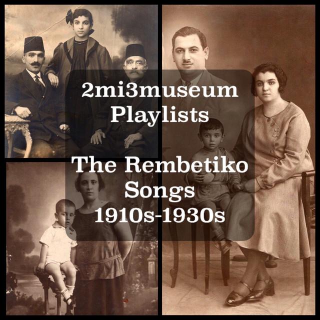 2mi3museum : The Rembetiko Songs / 1910s-1930s