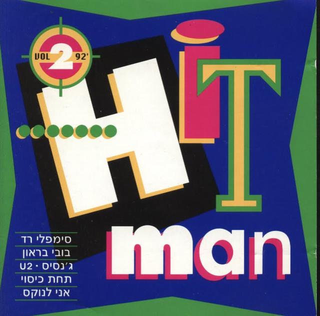 Hitman vol.2 1992 (היטמן 2)