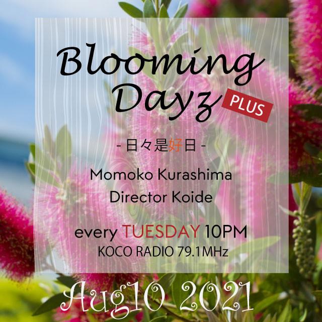 Blooming Days プラス- 日々是好日[20210810] #KOCOラジ #コミュニティFMラジオ #倉嶋桃子