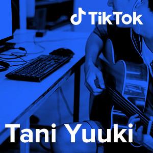 Tani Yuukiプレイリスト【それは、TikTokからはじまる。】