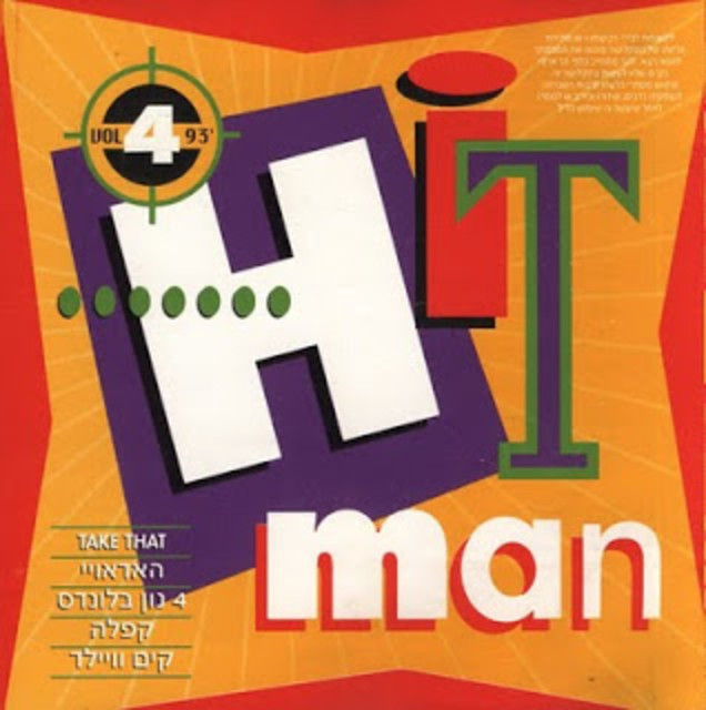 Hitman vol. 4 [Hed Arzi] [1993]