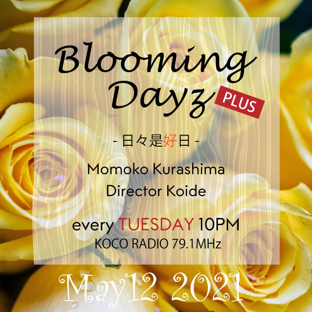 Blooming Days プラス- 日々是好日[20210511] #KOCOラジ #コミュニティFMラジオ #倉嶋桃子