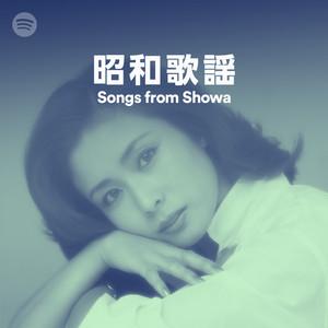昭和歌謡のサムネイル