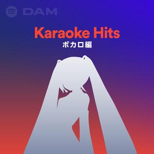 Karaoke Hits ボカロ編 6月月間ランキングのサムネイル
