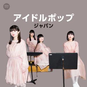 アイドルポップ:ジャパンのサムネイル