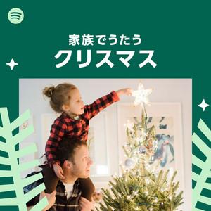 家族でうたうクリスマスのサムネイル
