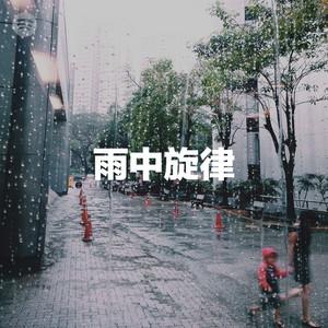 雨中旋律のサムネイル