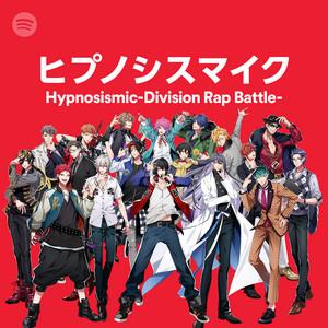 ヒプノシスマイク Hypnosismic -Division Rap Battle-のサムネイル