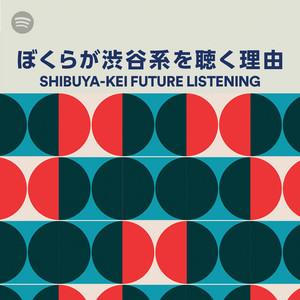 ぼくらが渋谷系を聴く理由のサムネイル