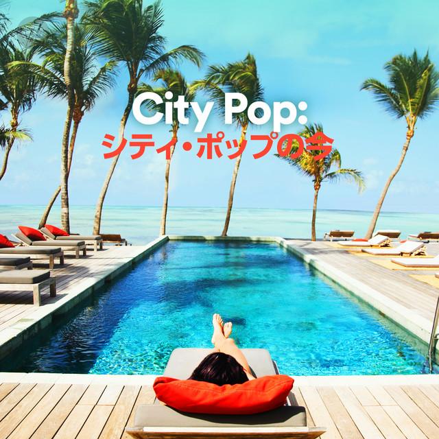 City Pop: シティ・ポップの今のサムネイル