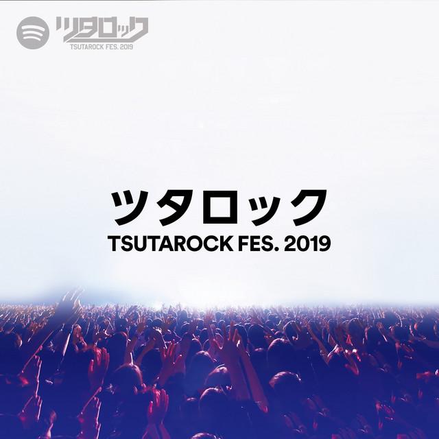 ツタロック  TSUTAROCK FES. 2019