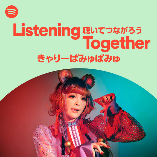 Listening Together: きゃりーぱみゅぱみゅのサムネイル