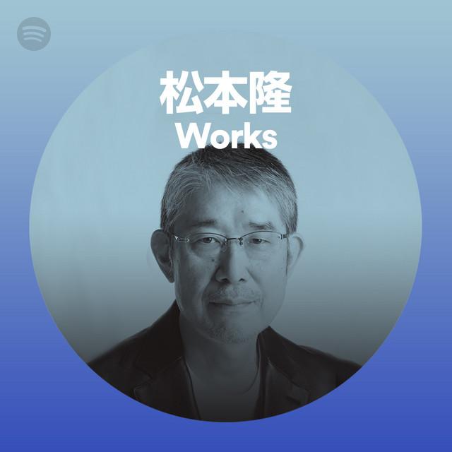 松本隆 Worksのサムネイル