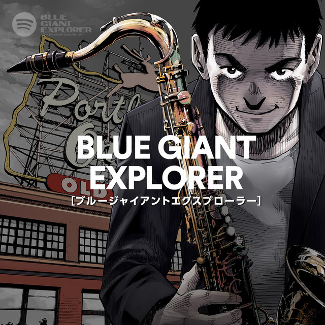 BLUE GIANT EXPLORERのサムネイル