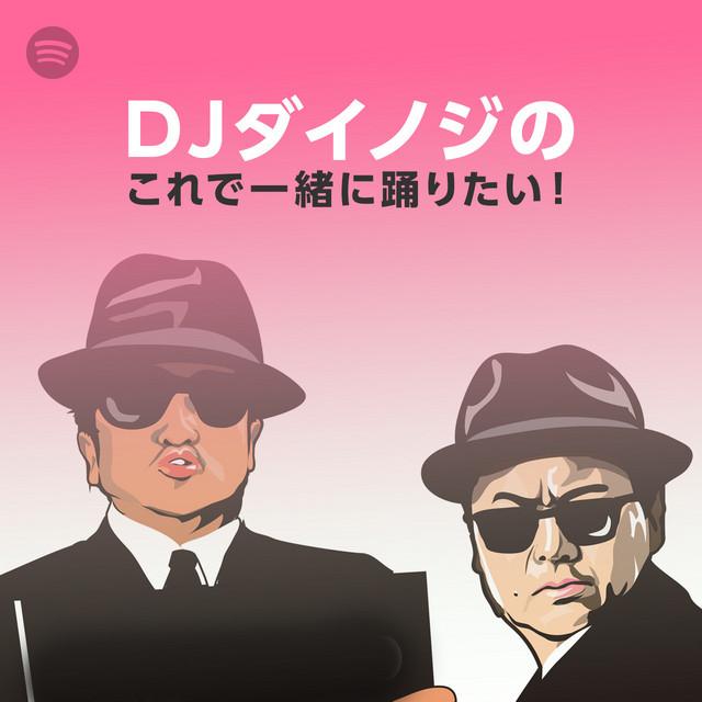 DJダイノジの「これで一緒に踊りたい!」のサムネイル