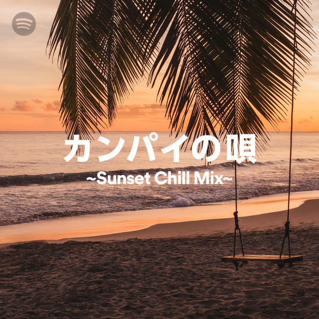 カンパイの唄 ~Sunset Chill Mix~