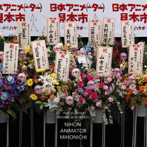 Japan Anima(tor)'s Exhibition (feat. Dwango / Khara BGM Series)
