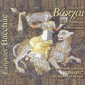 Euripides' Bacchae / Composed by Petros Tabouris / Perfomed by ancient Greek musical instruments Albümü