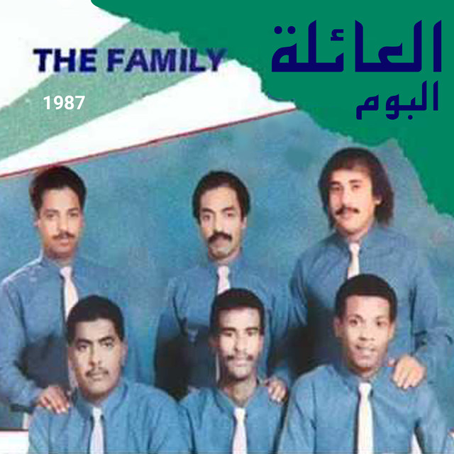 Darb El Hawa Music, a song by Family Band on Spotify