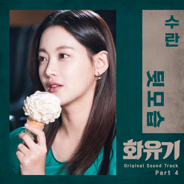 A Korean Odyssey (Original Television Soundtrack), Pt. 4