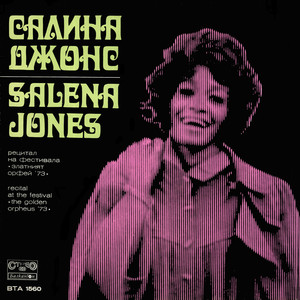 Salena Jones In the Still of the Night cover