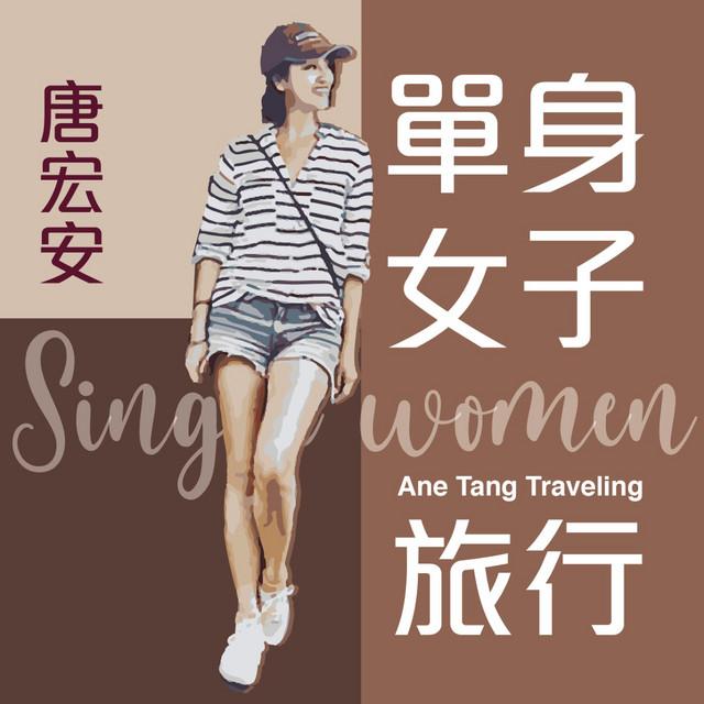 單身女子旅行   唐宏安 Ane Tang