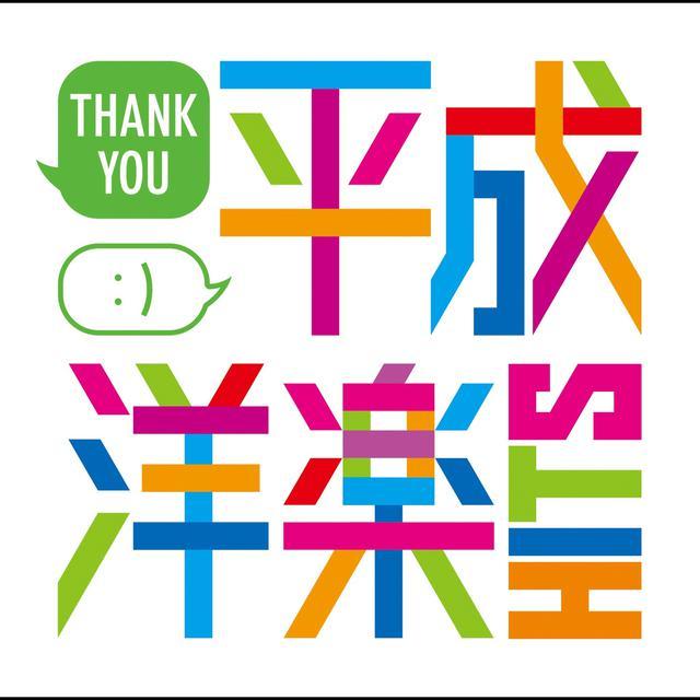 Various Artists Thank You : HEISEI YOGAKU HITS album cover
