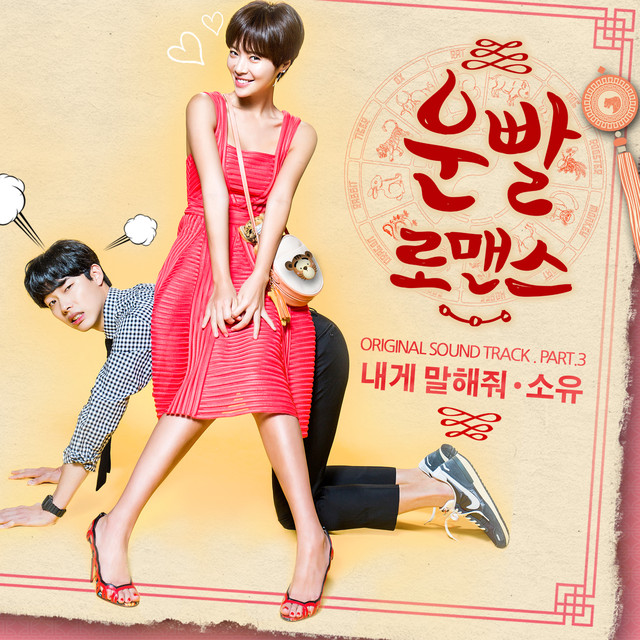 Lucky Romance (Original Television Soundtrack), Pt. 3