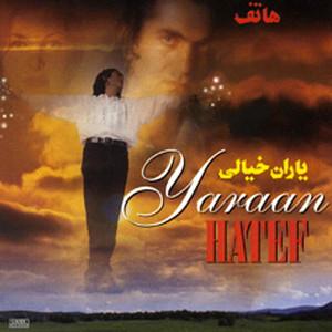 Yarane Khiali - Persian Music