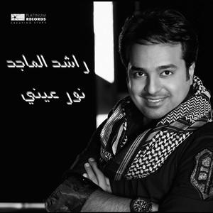 Picture of راشد الماجد