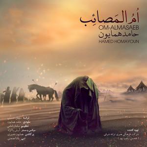 Om-Almasaeb Albümü