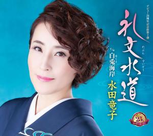 Ryuko Mizuta