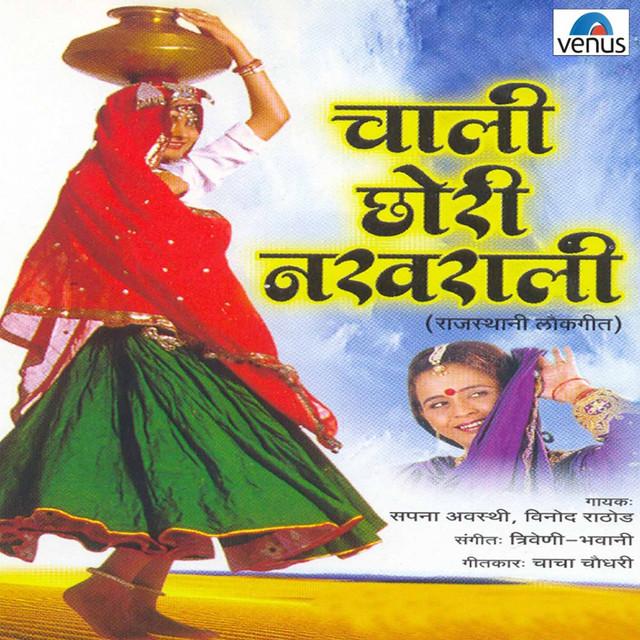 Holi Hai By Malini Awasthi On Spotify: Chaali Chhori Nakharali By Sapna Awasthi On Spotify