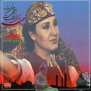 Hameh Jaye Iran Saraye Manast - Persian Music Albümü