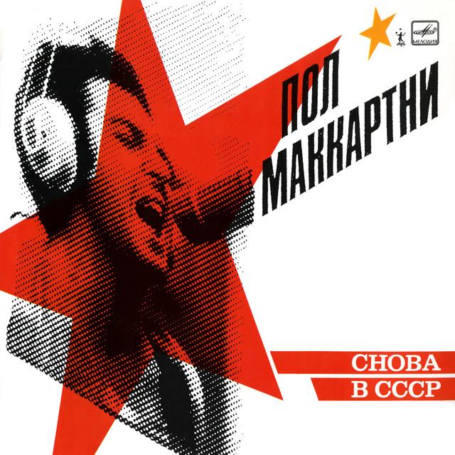 Paul McCartney Choba B CCCP album cover