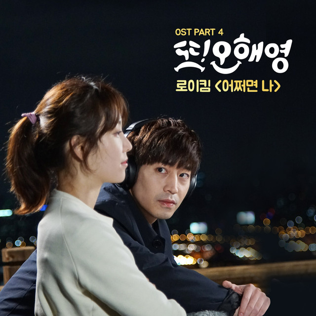 Another Miss Oh (Original Television Soundtrack), Pt 4