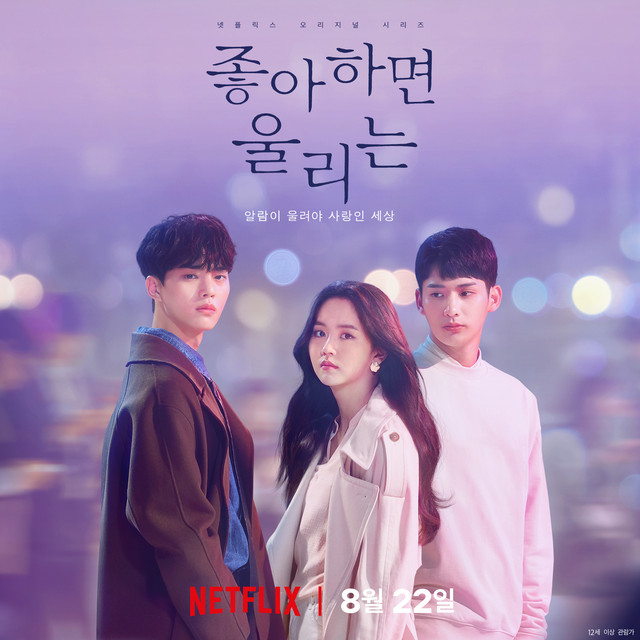 Love Alarm 좋아하면 울리는 (Original Soundtrack)