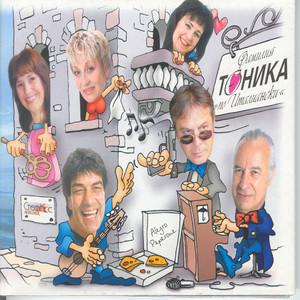 Key Bpm For La Riva Bianca La Riva Nera By Familiya Tonika