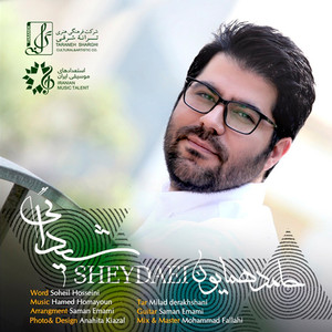 Sheydai Albümü