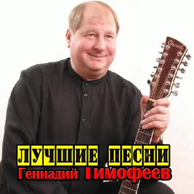 ГЕННАДИЙ ТИМОФЕЕВ ХОЗЯЙКА БАРА СКАЧАТЬ БЕСПЛАТНО