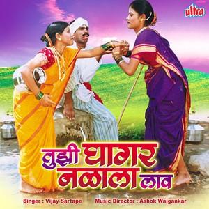 Tujhi Ghagar Nadala Lav Albumcover