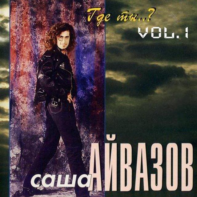 Александр айыазов новый альбом