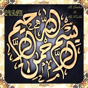 Al Fateha & Al Mulk Albümü