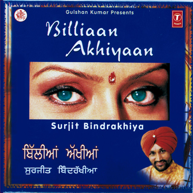 billiyan akhiyan surjit bindrakhia songs