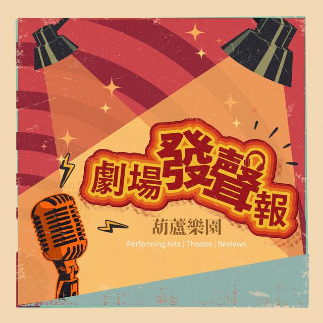 葫蘆樂園:劇場發聲報