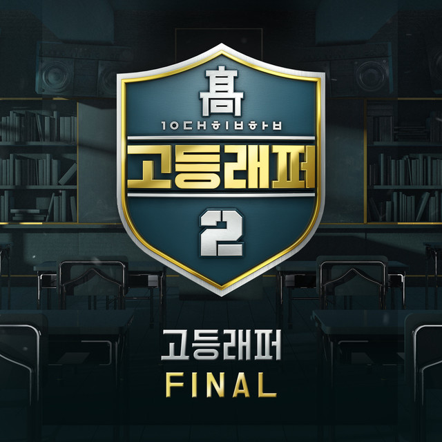 Album cover for School Rapper2 Final by Various Artists