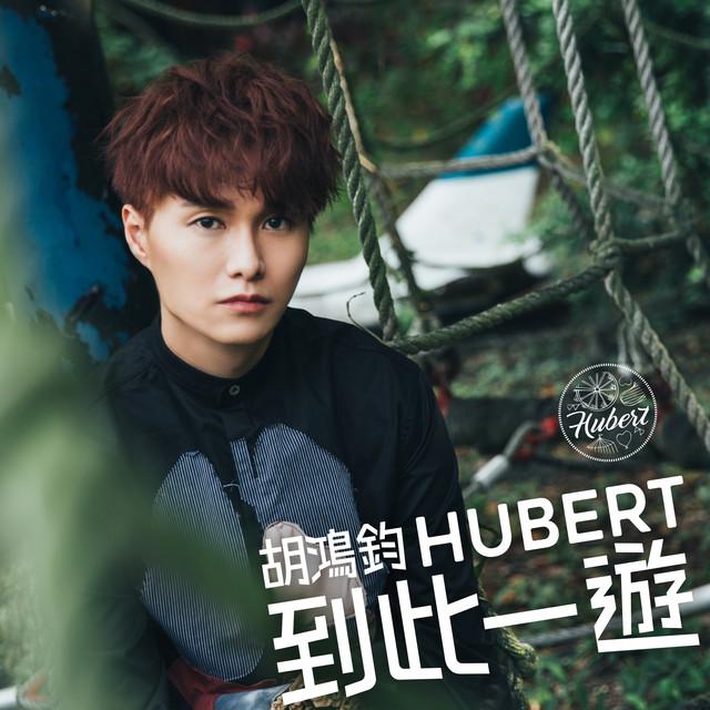Album cover for 到此一遊 by Hubert Wu