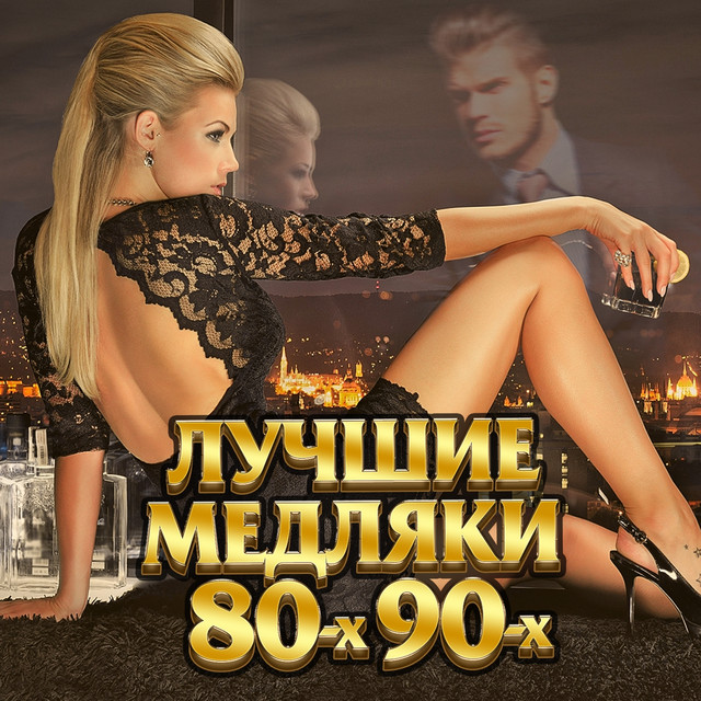 песни слушать музыку на русском языке