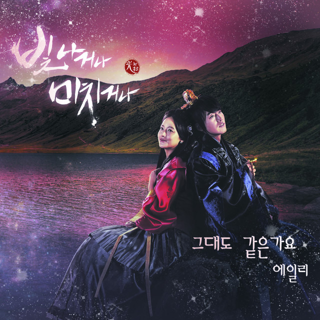 SHINE OR GO CRAZY OST Part.1